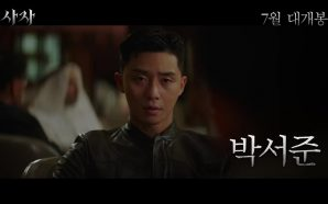 Saja (사자): Action movie coreano, primo trailer