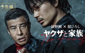 Yakuza to Kazoku The Family (ヤクザと家族 The Family): Primo Trailer…