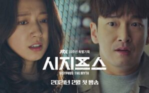 Sisyphus: The Myth (시지프스: the myth): Primo Trailer Coreano