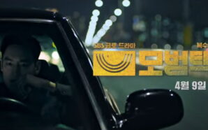 Mobeomtaxi (모범택시) con Lee Je-Hoon: Primo Teaser Trailer Super Action…