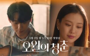 Owolui Chungchoon (오월의 청춘), con Lee Do-Hyun: Primo Trailer Coreano