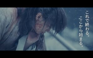 Rurouni Kenshin Saishusho The Beginning (るろうに剣心 最終章 The Beginning): Primo…